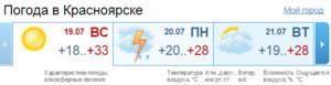 Погода.PNG