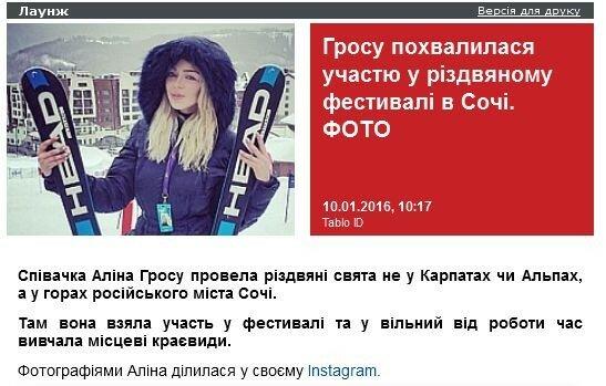 FireShot Screen Capture #119 - 'Гросу похвалилася участю у різдвяному фестивалі в Сочі_ ФОТО I ТаблоID' - tabloid_pravda_com_ua_lounge_56920eee8181e.jpg