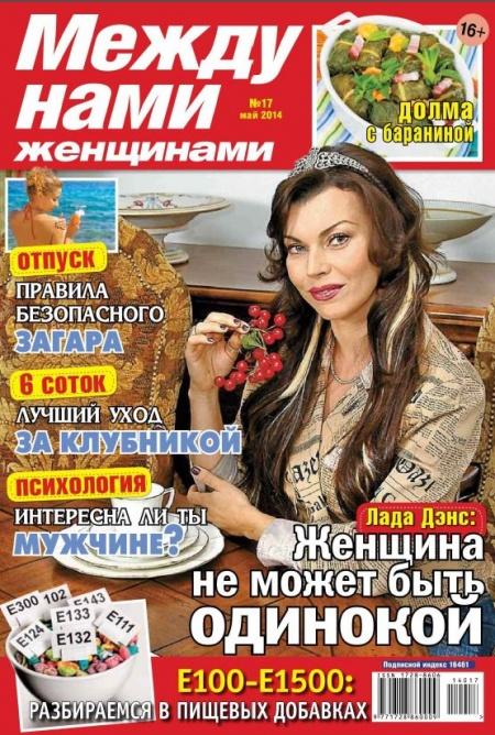 Книга Журнал: Между нами, женщинами №17 (апрель 2014)