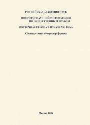 Книга Восточная Европа в начале ХХI века: Сборник обзоров и рефератов