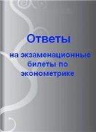 Книга Ответы на экзаменационные билеты по эконометрике