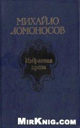 Михайло Ломоносов - Избранная проза