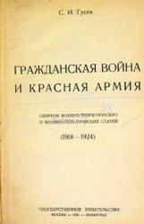 Книга Гражданская Война и Красная Армия (Сборник статей)