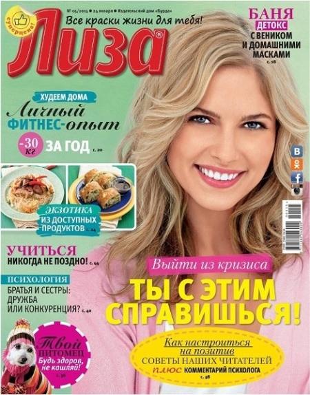 Книга Журнал: Лиза №5 (январь 2015)