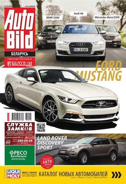 Журнал: Auto Bild №1 (январь 2015)