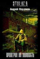 Книга Андрей Корляков - Проверка на вшивость (2012) fb2, pdf, rtf 10,58Мб