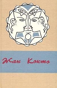 Книга Жан Кокто Ужасные дети