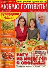 Журнал Книга Люблю готовить № 6 2014