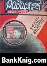 Журнал «Радиофронт», 1931, №13-14