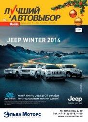 Журнал Лучший Автовыбор №12 2014