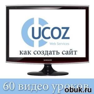 Книга Ucoz как создать сайт(2010) SATRip