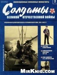 Журнал Краснофлотец Морской Пехоты Черноморского ВМФ 1941-1943