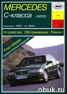 Книга Mercedes Benz C класс (W202), 1993-2000 г. бензин / дизель. Устройство, обслуживание, ремонт