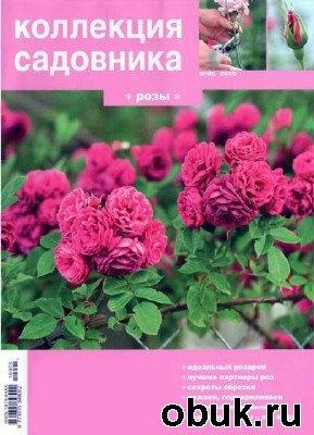 Книга Коллекция садовника - Розы №5, 2010