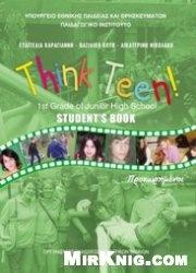 Аудиокнига Think Teen! 1st Grade of Junior High School / Advanced