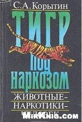 Книга Тигр под наркозом. Животные - наркотики - человек