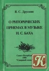 Книга О риторических приемах в музыке И. С. Баха