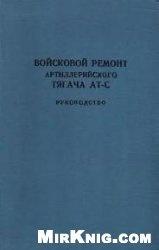 Книга Войсковой ремонт артиллерийского тягача АТ-С. Руководство