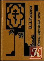 Книга Около церковных стен