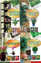 Книга Комнатное цветоводство. Книжная серия из 10 книг