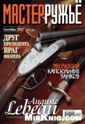 Мастер Ружьё №9 2007