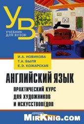 Книга Английский язык. Практический курс для художников и искусствоведов