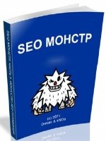 Книга SEO монстр (Сборник мануалов) pdf 16,47Мб