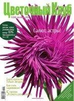 Цветочный клуб №9 2012 pdf 28,18Мб