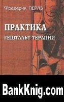 Книга Практика гештальт-терапии