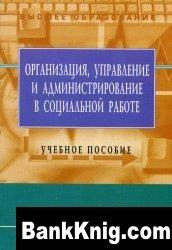 Книга Организация, администрирование и управление в социальной работе: Учебное пособие pdf  1,5Мб