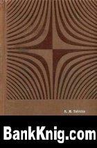 Книга Спектральные приборы djvu+ocr 7,36Мб