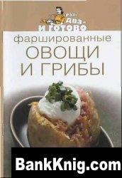 Книга Фаршированные овощи и грибы djvu  2,3Мб