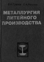 Книга Металлургия литейного производства djvu 43,4Мб