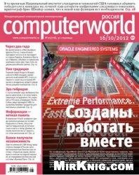 Computerworld №25 2012 (Россия)