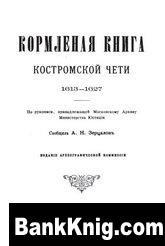 Книга Кормленая книга Костромской чети 1613 – 1627 pdf 7Мб