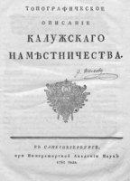 Книга Топографическое описание Калужского наместничества pdf 39Мб