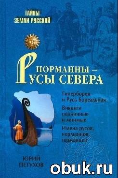 Книга Норманны - Русы Севера