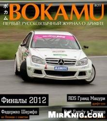 Журнал Bokamu №9 2012