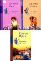 Книга Французский поцелуй в 5 томах fb2, rtf 16,86Мб