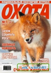 Охота №1 2013 г.