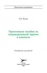 Книга Практическое пособие по сопроводительной терапии в онкологии