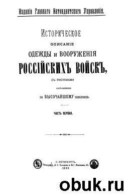 Книга Историческое описание одежды и вооружения российских войск (Второе изд.) часть 1
