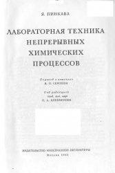 Книга Лабораторная техника непрерывных химических процессов