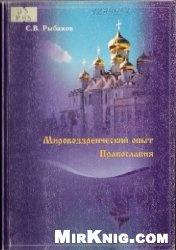 Книга Мировоззренческий опыт Православия