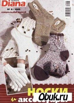 Журнал Маленькая Diana №8, 2009 спецвыпуск