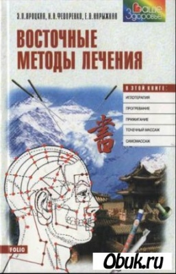 Книга Восточные методы лечения