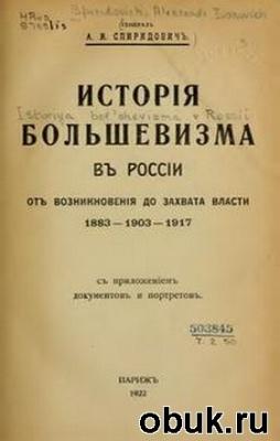 История большевизма в России. От возникновения до захвата власти