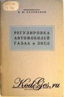 Книга Регулировка автомобилей ГАЗ-АА и ЗИС-5