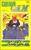 Журнал Сделай сам, № 2 (март-апрель) 1995