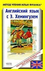 Книга Английский язык с Э. Хемингуэем. Старик и море